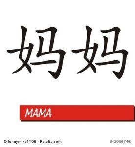 Chinesisches Zeichen Printed Style - Mama